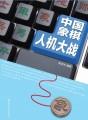 中国象棋人机大战(象棋人机大战的珍贵历史全记录,精选88局人机精彩对弈棋局)
