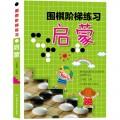 围棋阶梯练习·启蒙(精选围棋初级启蒙约1600个,后附有答案,)
