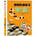 围棋阶梯练习·初级(精选围棋初级习题约1500个,后附有详细答案)
