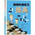 围棋阶梯练习·提高(精选围棋中级习题约400个,后附有答案,针对2~3段的学生)