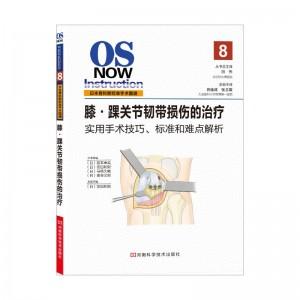 膝·踝关节韧带损伤的治疗