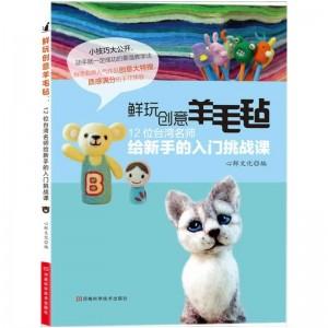 鲜玩创意羊毛毡:12位台湾名师给新手的入门挑战课