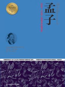 青少年成长必读经典书系·孟子