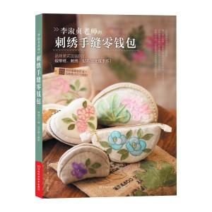 李淑贞老师的刺绣手缝零钱包