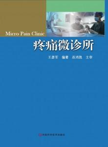 疼痛微诊所