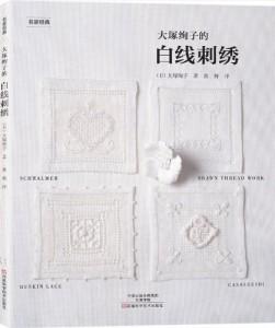 大塚绚子的白线刺绣