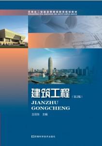建筑工程(第2版)