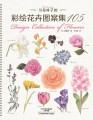 川岛咏子的彩绘花卉图案集105