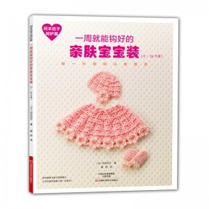 冈本启子呵护篇:一周就能钩好的亲肤宝宝装(0~24个月)