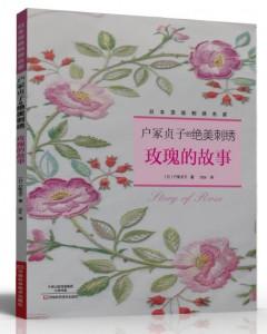 户冢贞子的绝美刺绣:玫瑰的故事