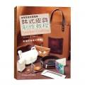 韩式皮具制作教程