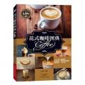 花式咖啡图典