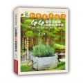 和香草说说话:44种最家常香草自种自用手册