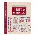 最简单易懂的十字绣针法和图案500