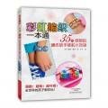 彩虹编织一本通:35款惊艳的橡皮筋手链和小饰物