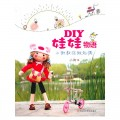 DIY娃娃物语:小御教你做玩偶