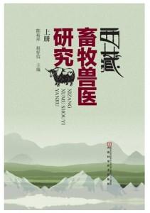 西藏畜牧兽医研究
