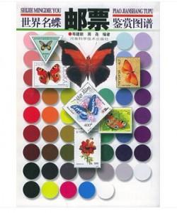 世界名蝶邮票鉴赏图谱