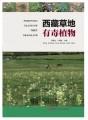 西藏草地有毒植物