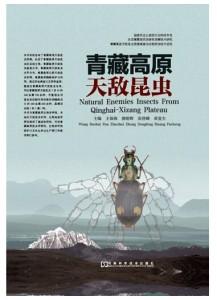 青藏高原天敌昆虫