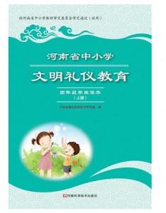 河南省中小学文明礼仪教育读本四年级上册(双色版)
