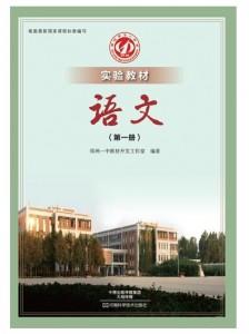 语文第一册·郑州一中实验教材