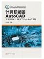 计算机绘图AutoCAD