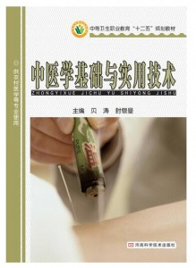 中医学基础与实用技术