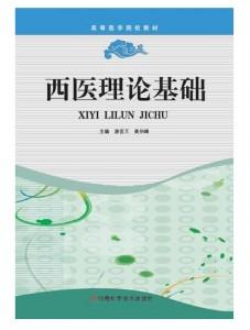 西医理论基础(第2版)