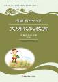 河南省中小学文明礼仪教育九年级学生读本(下册)