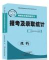 2012-2014年年河南省普通高校招生报考及录取统计理科