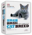 世界名猫驯养百科(130多种世界名猫的权威资料,凝聚英国动物学家的研究成果,一部规模空前的猫类知识大百科)