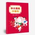 快乐剪纸中国风