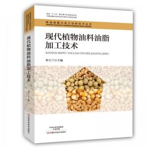 现代植物油料油脂加工技术