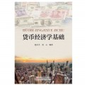货币经济学基础