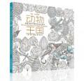 米莉·马洛塔的动物王国:探索自然之美的手绘涂色书
