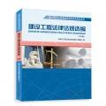 建设工程法律法规选编(第3版)
