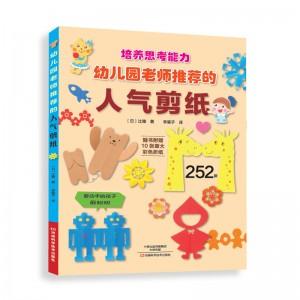 幼儿园老师推荐的人气剪纸(锻炼孩子的动手能力、提高思维能力)