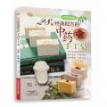 28款最想学的中药手工皂(身边常用的中药材、配方科学、环保健康、无刺激、养颜美肤、润发护发)