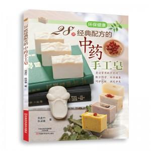 28款经典配方的中药手工皂(身边常用的中药材、配方科学、环保健康、无刺激、养颜美肤、润发护发)