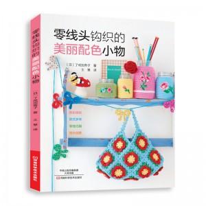 零线头钩织的美丽配色小物(色彩缤纷、巧妙配色、款式时尚、零线头巧利用的小物件)