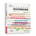 幸运手链编织教程(原版引进,160款吉祥、幸福的手链,超简单、易学)