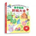 亲子互动折纸大全(锻炼孩子手脑协调能力、创造力、想象力和注意力的儿童折纸书)
