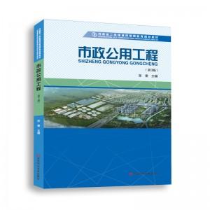 市政公用工程(第3版)