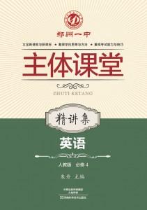 郑州一中主体课堂·英语精讲集(人教版必修4)