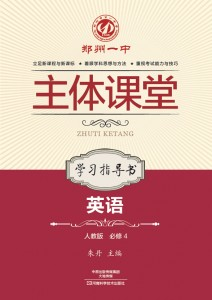 郑州一中主体课堂·英语学习指导书(人教版必修4)