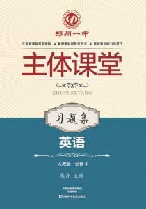 郑州一中主体课堂·英语习题集(人教版必修4)