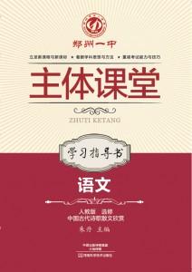 选修中国古代诗歌散文欣赏·语文学习指导书(人教版)·郑州一中主体课堂【新版】