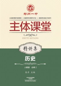 郑州一中主体课堂·历史精讲集(人教版必修2)【新版】