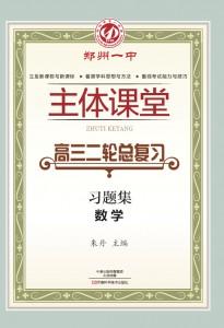 郑州一中主体课堂·数学习题集(高三二轮总复习)【新版】